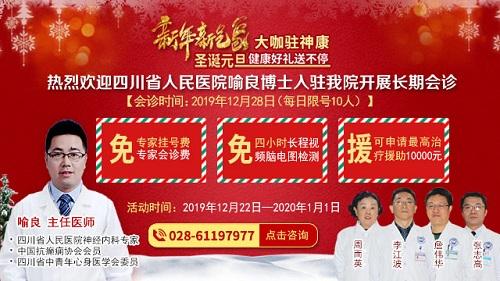 【重要通知】 12月28日四川省人民医院到我院坐诊 仅限10名,赶紧预约