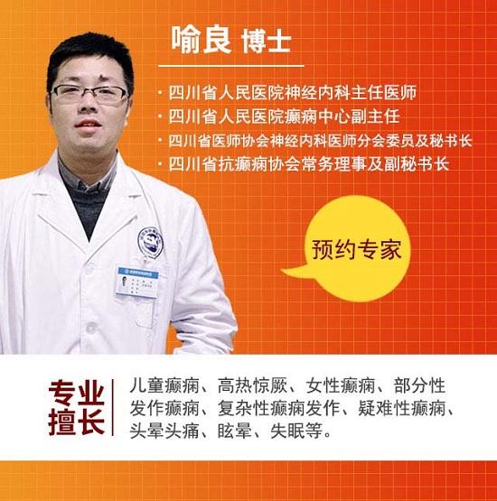 成都神康癫痫医院活动:金秋十月癫痫高发,、专家多学科联合会诊助你精准祛癫