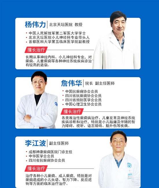 患者超900万,六成未正规治疗!成都癫痫病医院连续三天,北京三甲癫痫名医领衔会诊,开始报名吧!